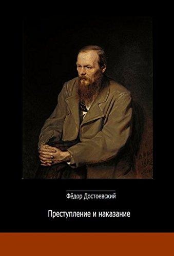 Преступление и наказание Schuld und Sühne: Русская Версия Russische Version